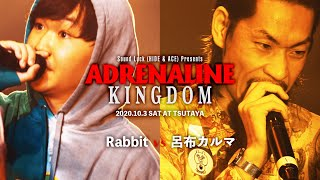【ADRENALINE KINGDOM】呂布カルマ vs Rabbit