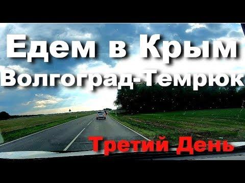 Путешествие на автомобиле в Крым из Екатеринбурга | День 3-ий