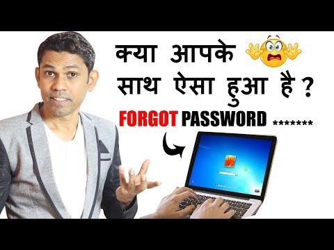 How to reset a password on a windows 7 computer