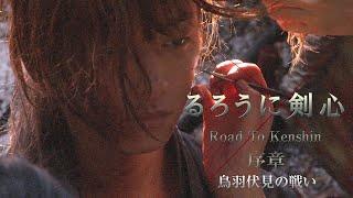 るろうに剣心『Road to Kenshin』 序章 〜鳥羽伏見の戦い〜