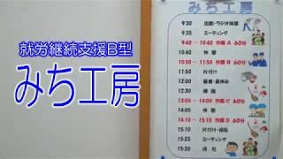 岡山市中区の就労継続支援B型みち工房の様子