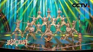[最潮是端午] 武术表演《十八铜人》 表演:登封市少林拳法学校延泽演艺团 | CCTV综艺