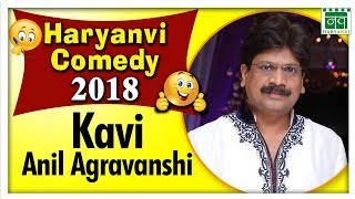 Kavi Anil Agravanshi | Best Haryanvi Comedy | Haryanvi Comedy 2018 | Nav Haryanvi