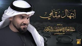 حسين الجسمي ابتهالمُقامي النسخة الأصلية