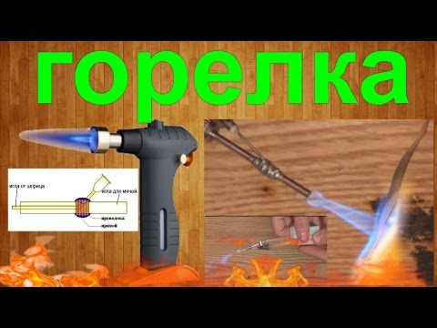 Газовая горелка до 1000ºС своими руками   How to make a Gas jet up to 1000ºC
