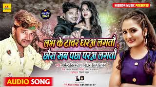 #Dharmendra Nirmaliya   लभ के टावर धरअ लगतौ   Antra Singh Priyanka   New Maithili Dj Song