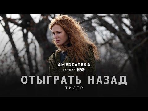Отыграть назад | The Undoing | Русский тизер (2020)