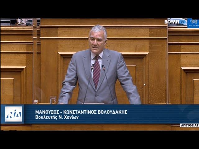 Ο Μανούσος Βολουδάκης στη Βουλή για το πολυνομοσχέδιο του Υπουργείου Περιβάλλοντος και Ενέργειας