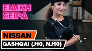 Πώς και πότε αλλαγη Ακρα ζαμφορ εμπρος δεξιά NISSAN QASHQAI / QASHQAI +2 (J10, JJ10): εγχειριδιο βίντεο