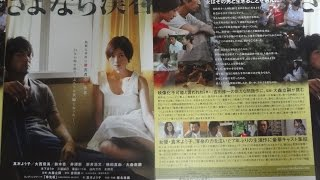 さよなら渓谷 2013 映画チラシ 2013年6月22日公開 【映画鑑賞&グッズ探...