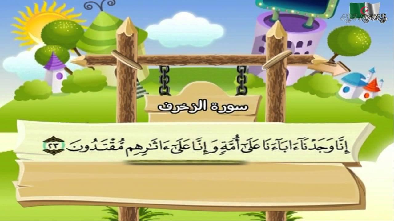 سورة الزخرف المصحف المعلم مرئى للشيخ محمد صديق المنشاوى مع الأطفالhd720p Youtube