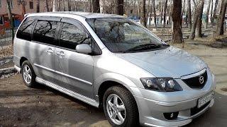 Mazda MPV 2002 - Секонд Тест