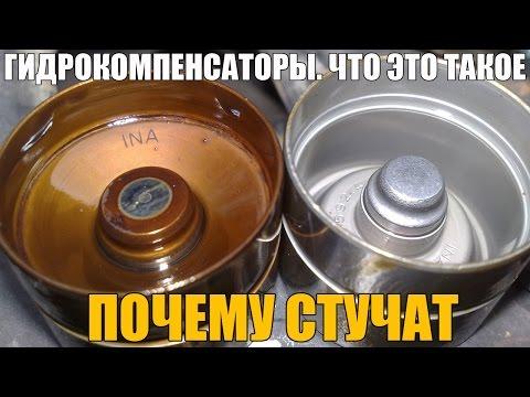 Как работает гидрокомпенсатор