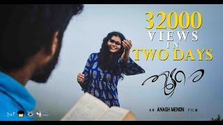 തുടരെ (Thudaree): When new beginnings go Awry | Malayalam Campus Short Film 2019 | Anagh Menon