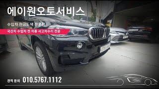 BMW X5 (F15) 프론트범퍼 도색 문콕 6방 덴트…