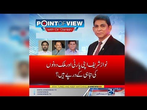 Nawaz Sharif apni party k lye Khatra ?   Point of View   17 May 2018    24 News HD
