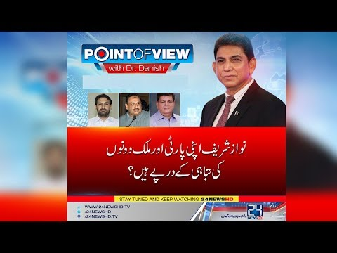 Point Of View | 17 May 2018  | 24 News HD