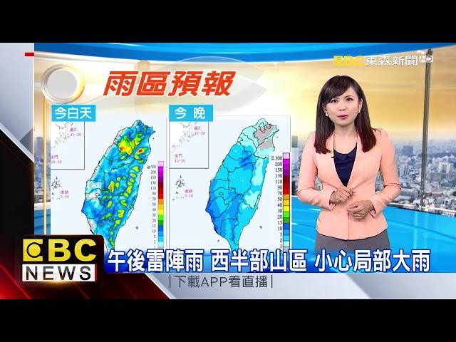 氣象時間 1080625 早安氣象 東森新聞