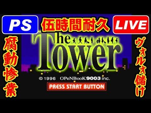 [LIVE] ザ・タワー ボーナスエディション [PS]