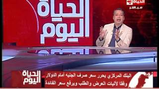 الحياة اليوم - حلقة الخميس بتاريخ 3-11-2016 - آخر أخبار وأحداث مصر اليوم ALhayah AL youm