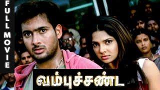 Vambu Sandai Tamil Full Movie | Sathyaraj | Uday Kiran | D. Imman