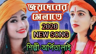 DURE JABE JWALA TRONA ARPITA LAI Mp3 Song Download