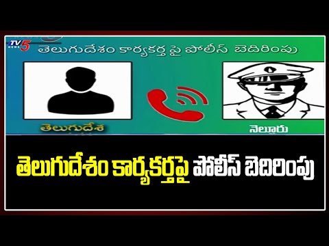 TDP Activist Facing Threat from Nellore Police   Chandrababu   TV5 News