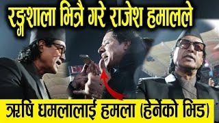 राजेश हमालले गरे ॠषि धमलालाई हमला ? जनता के जान्न चहान्छन ? हेर्नेको घुईचो Rajesh Hamal