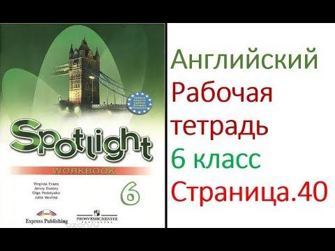 Spotlight 6: Teacher's Book / Английский язык. 6 класс. Книга для .