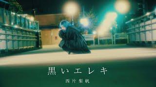 西片梨帆 - 黒いエレキ