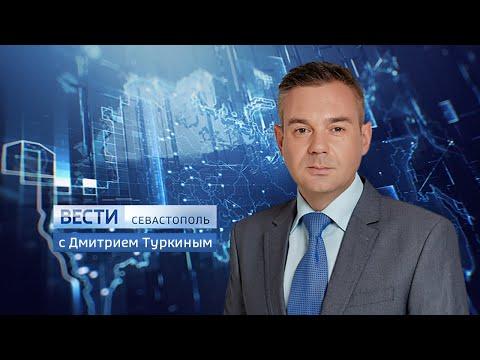 Вести Севастополь 3.04.2020. Выпуск 20:45