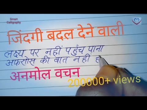 Suvichar // Motivational Suvichar // Anmol Vachan // Good Thoughts//Hindi Hand Writing Kaise Sudhare