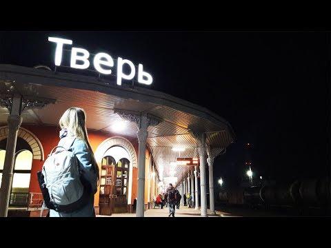 Тверь: маленький Санкт-Петербург
