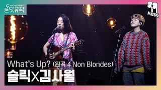 [올댓뮤직 All That Music] 슬릭 X 김사월 - What's Up? (원곡 4 Non Blonde…