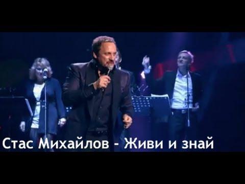 Клип Стас Михайлов - Живи и знай