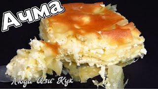 Слоеный Хачапури АЧМА простой рецепт Грузинский слоеный пирог с сыром Люда Изи Кук cheese puff pie