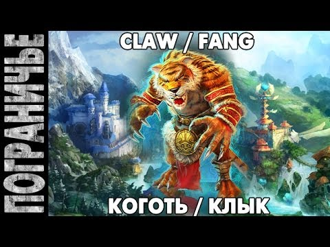 видео: prime world - Коготь. claw fang. Клык 20.02.14 (1)