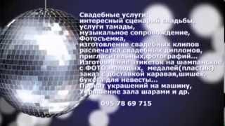 свадебные услуги ТАМАДА  АЛЧЕВСК