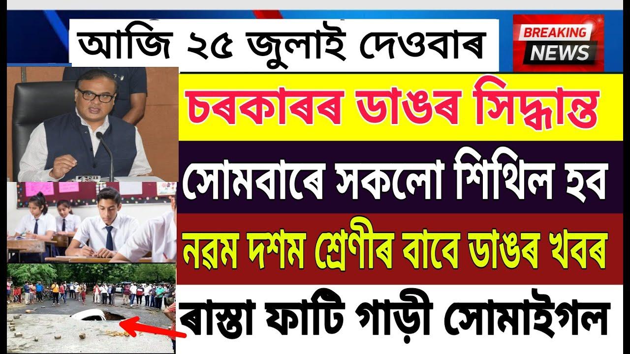 Assamese News Today   25 July   Assam Unlock News   News Live Assam   Himanta   Assam 9th,10th Exam
