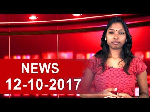 പ്രധാനവാർത്തകൾ | News Bulletin 12-10-2017