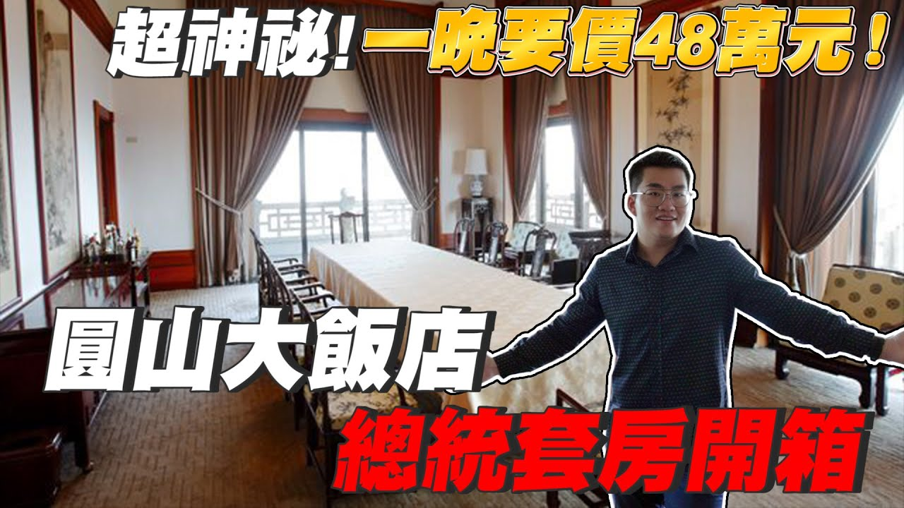 【Joeman】超神祕!一晚要價48萬元!圓山大飯店總統套房開箱!