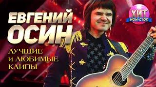 Евгений Осин - Лучшие и Любимые Клипы