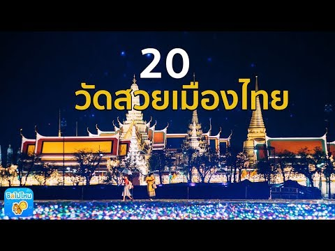 20 วัดสวยของเมืองไทย ชวนไปไหว้พระ พร้อมชมความงามสุดอลังการ