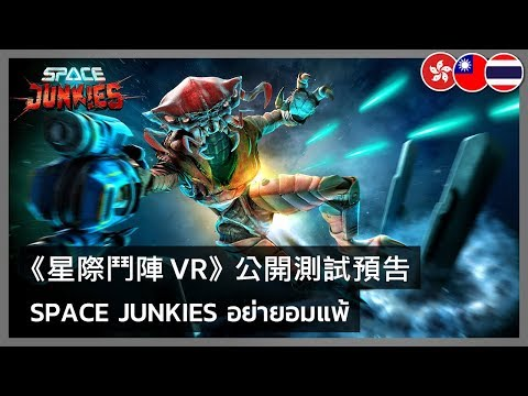 Ubisoft Reveals Space Junkies Open Beta — Arcade VR Shooter That