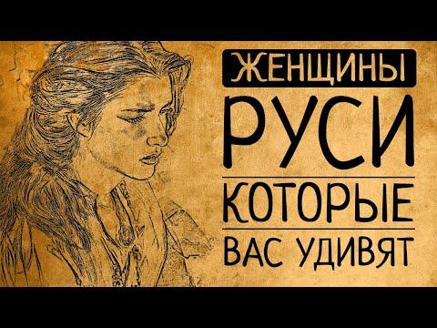 Женская история Древней Руси: женщины, которые перевёрнут Ваши представления о прошлом!