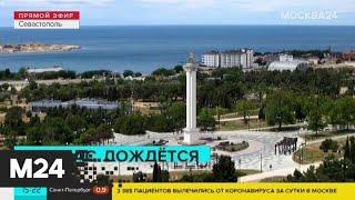 Что происходит в Севастополе во время пандемии коронавируса - Москва 24
