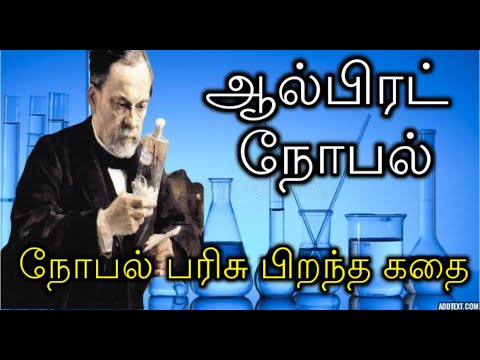 the life and accomplishments of alfred nobel The nobel prize: the story of alfred nobel and the most famous prize in the world product descriptioni would like to help dreamers, they find it hard to get on in life.