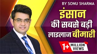Gambar cover इंसान की सबसे बड़ी ला इलाज बीमारी  | Success Tips | Sonu Sharma | for association Call - 7678481813