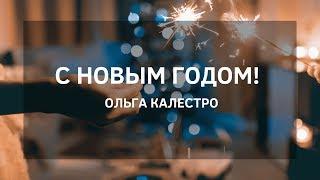 С новым годом! - Христианская песня (Ольга Калестро)