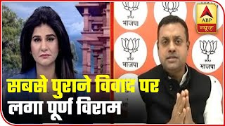 Ayodhya Verdict: Full Coverage From 2 PM To 3 PM | ABP News